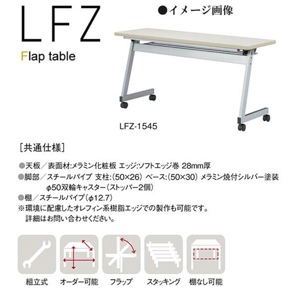 ニシキ LFZ フラップ式 ミーティングテーブル W1500 D450 H700 LFZ-1545