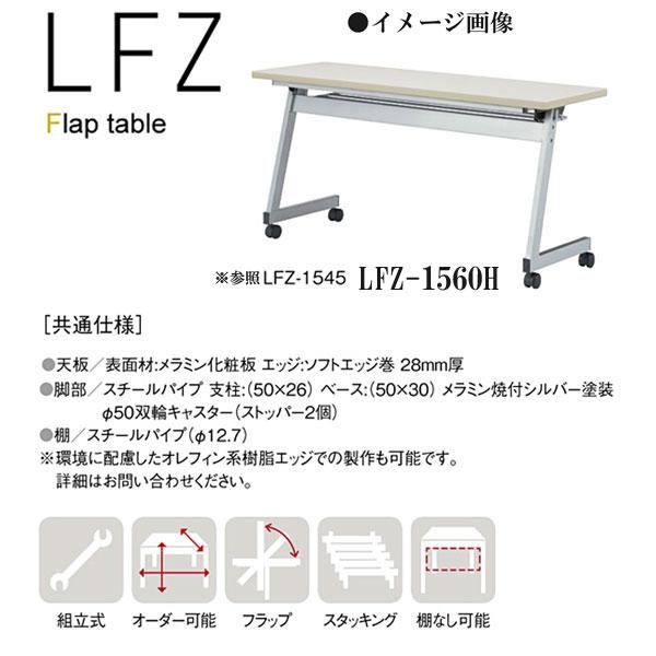 ニシキ LFZ フラップ式 ミーティングテーブル W1500 D600 H720 LFZ-1560H