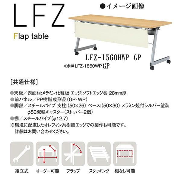 ニシキ LFZ フラップ式 ミーティングテーブル 樹脂パネル付 W1500 D600 H720