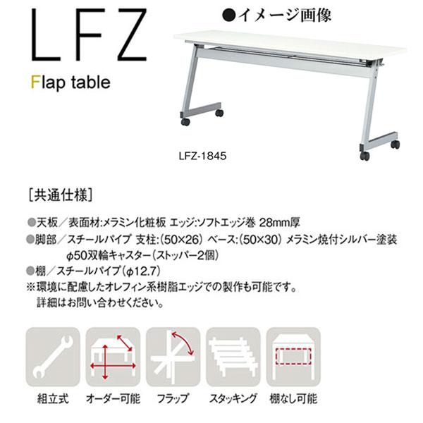 ニシキ LFZ フラップ式 ミーティングテーブル W1800 D450 H700 LFZ-1845