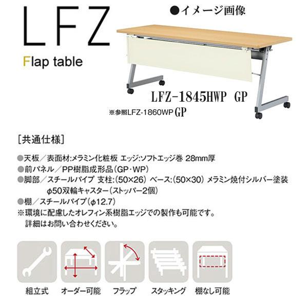 ニシキ LFZ フラップ式 ミーティングテーブル 樹脂パネル付 W1800 D450 H720