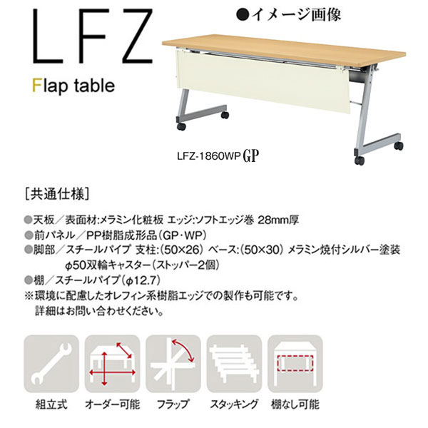 ニシキ LFZ フラップ式 ミーティングテーブル 樹脂パネル付 W1800 D600 H700