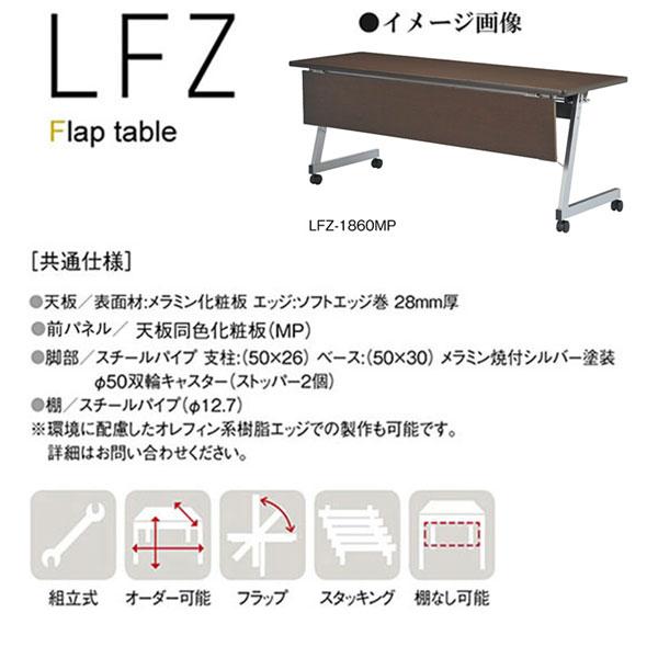 ニシキ LFZ フラップ式 ミーティングテーブル 化粧板パネル付 W1800 D600 H700