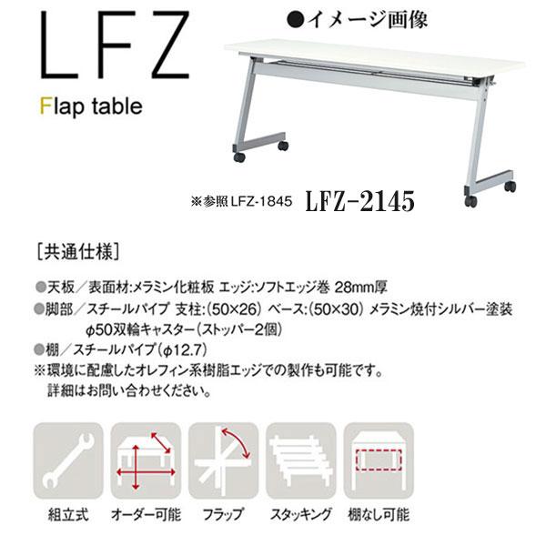 ニシキ LFZ フラップ式 ミーティングテーブル W2100 D450 H700 LFZ-2145