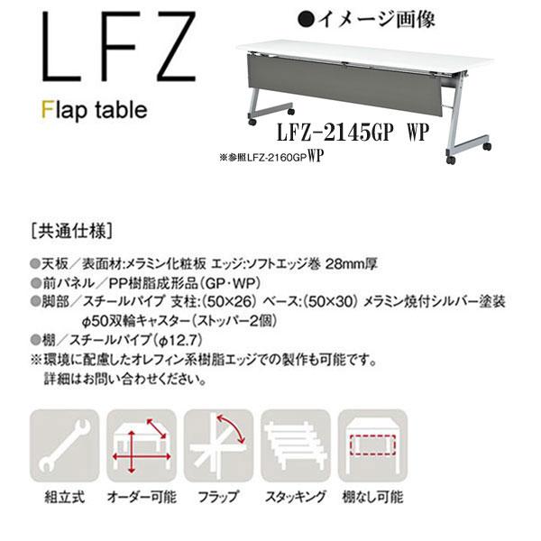 ニシキ LFZ フラップ式 ミーティングテーブル 樹脂パネル付 W2100 D450 H700