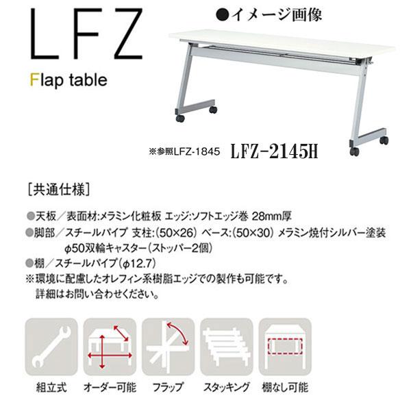 ニシキ LFZ フラップ式 ミーティングテーブル W2100 D450 H720 LFZ-2145H