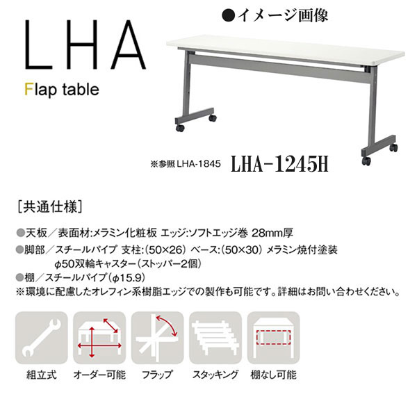 ニシキ LHA 跳ね上げ式ミーティングテーブル W1200 D450 H720 LHA-1245H