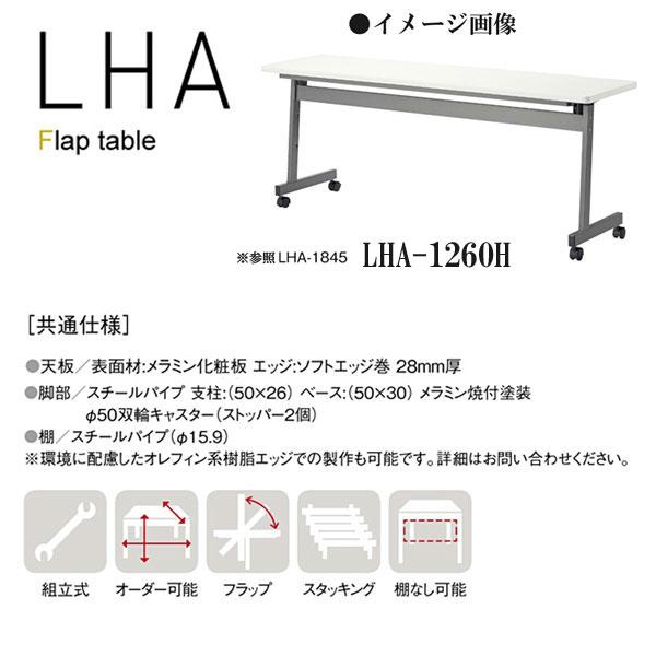ニシキ LHA 跳ね上げ式ミーティングテーブル W1200 D600 H720 LHA-1260H