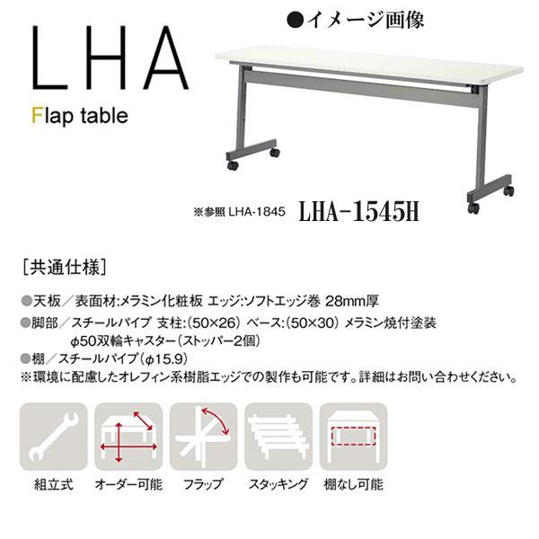 ニシキ LHA 跳ね上げ式ミーティングテーブル W1500 D450 H720 LHA-1545H