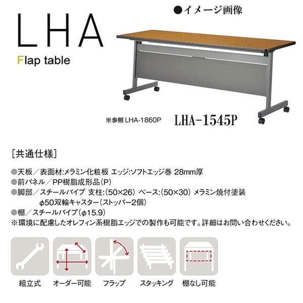 ニシキ LHA 跳ね上げ式ミーティングテーブル 幕板付 W1500 D450 H700 LHA-1545P