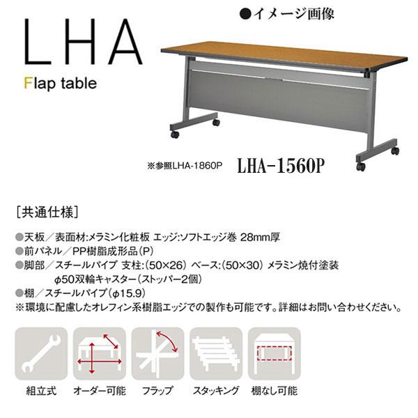 ニシキ LHA 跳ね上げ式ミーティングテーブル 幕板付 W1500 D600 H700 LHA-1560P