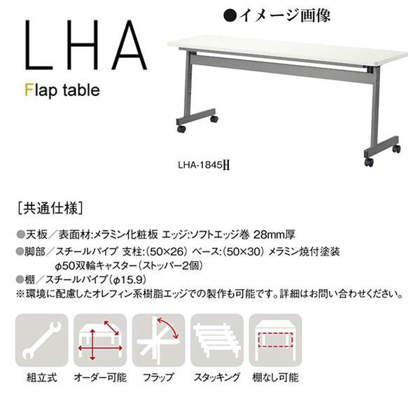ニシキ LHA 跳ね上げ式ミーティングテーブル W1800 D450 H720 LHA-1845H