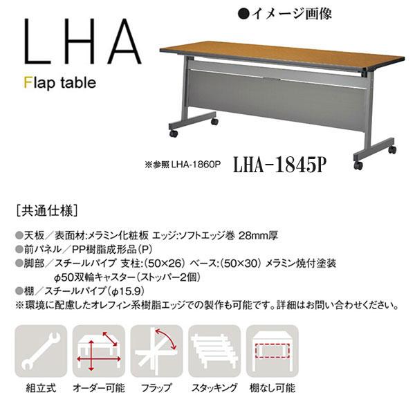 ニシキ LHA 跳ね上げ式ミーティングテーブル 幕板付 W1800 D450 H700 LHA-1845P
