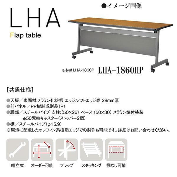 ニシキ LHA 跳ね上げ式ミーティングテーブル W1800 D600 H720 LHA-1860HP