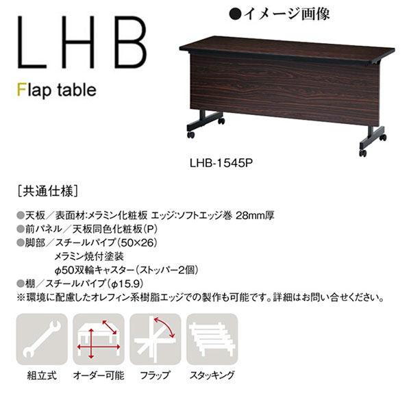 ニシキ LHB フラップ式 ミーティングテーブル パネル付 W1500 D450 H700