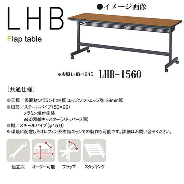 ニシキ LHB フラップ式 ミーティングテーブル W1500 D600 H700 LHB-1560