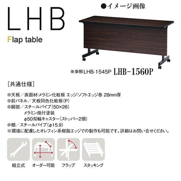 ニシキ LHB フラップ式 ミーティングテーブル パネル付 W1500 D600 H700