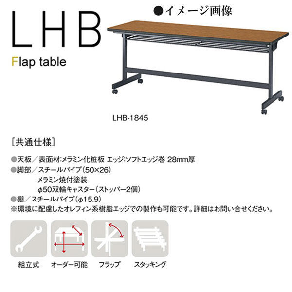 ニシキ LHB フラップ式 ミーティングテーブル W1800 D450 H700 LHB-1845