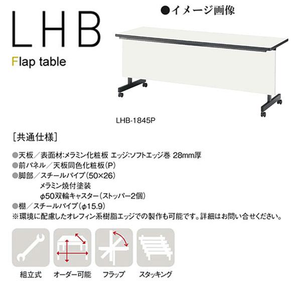 ニシキ LHB フラップ式 ミーティングテーブル パネル付 W1800 D450 H700