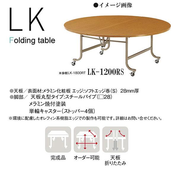 ニシキ LK 折りたたみ式 ミーティングテーブル 丸型 1200φ H700 LK-1200RS