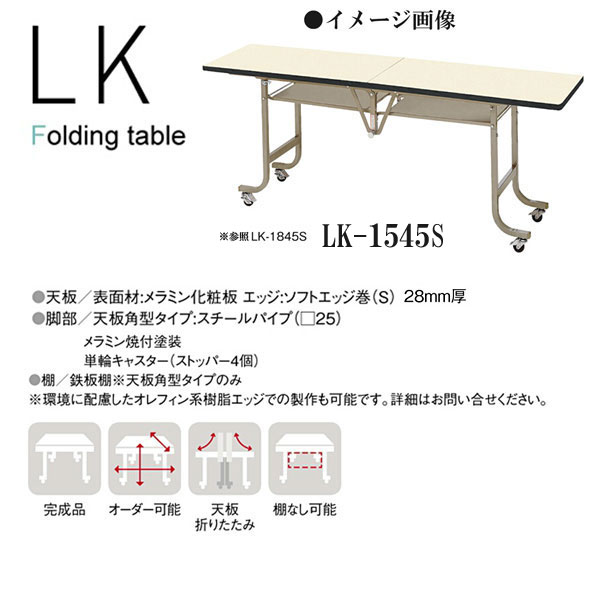 ニシキ LK 折りたたみ式 ミーティングテーブル 角型 W1500 D450 H700 LK-1545S