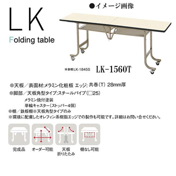 ニシキ LK 折りたたみ式 ミーティングテーブル 角型 W1500 D600 H700 LK-1560T