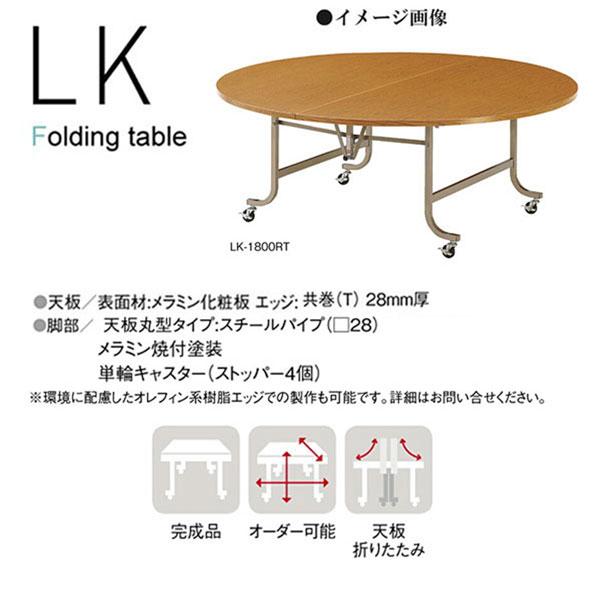ニシキ LK 折りたたみ式 ミーティングテーブル 丸型 1800φ H700 LK-1800RT