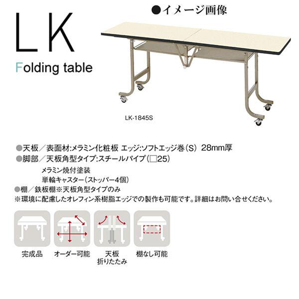 ニシキ LK 折りたたみ式 ミーティングテーブル 角型 W1800 D450 H700 LK-1845S
