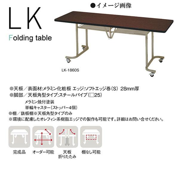 ニシキ LK 折りたたみ式 ミーティングテーブル 角型 W1800 D600 H700 LK-1860S
