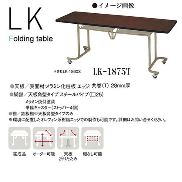 ニシキ LK 折りたたみ式 ミーティングテーブル 角型 W1800 D750 H700 LK-1875T