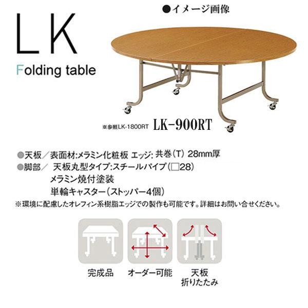 ニシキ LK 折りたたみ式 ミーティングテーブル 丸型 900φ H700 LK-900RT