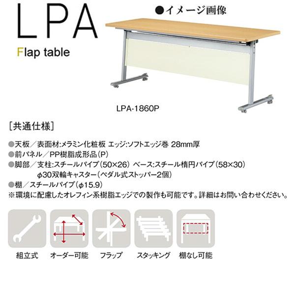 ニシキ LPA フラップ式 ミーティングテーブル パネル付 W1800 D600 H720
