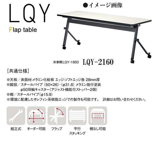 ニシキ LQY フラップ式 ミーティングテーブル W2100 D600 H700 LQY-2160