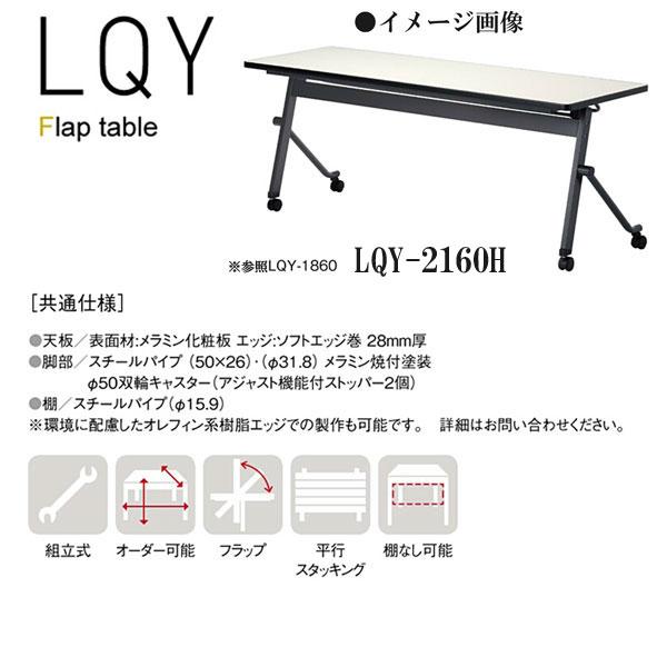 ニシキ LQY フラップ式 ミーティングテーブル W2100 D600 H720 LQY-2160H