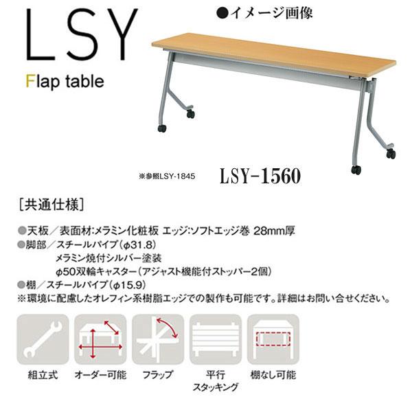 ニシキ LSY フラップ式 ミーティングテーブル W1500 D600 H700 LSY-1560