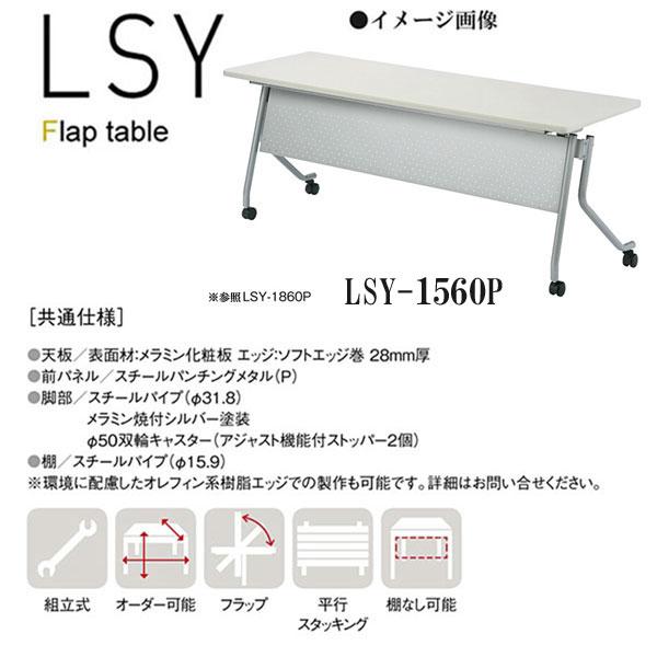 ニシキ LSY フラップ式 ミーティングテーブル パネル付 W1500 D600 H700
