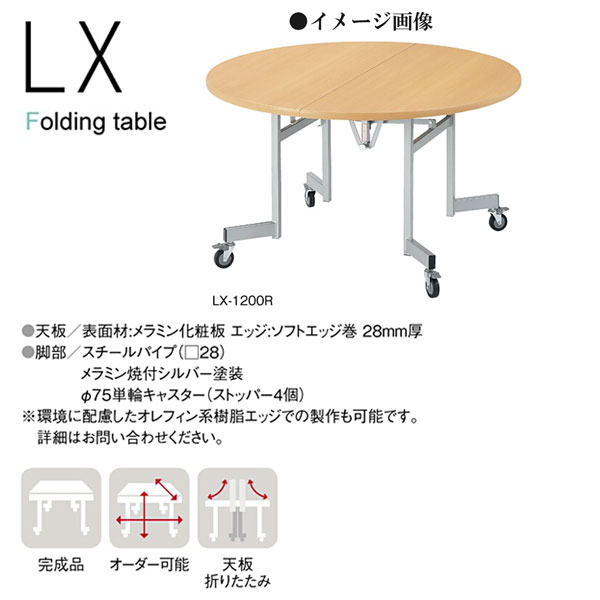 ニシキ LX 折りたたみ式 ミーティングテーブル 丸型 1200φ H700 LX-1200R