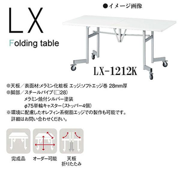 ニシキ LX 折りたたみ式 ミーティングテーブル 角型 W1200 D1200 H700