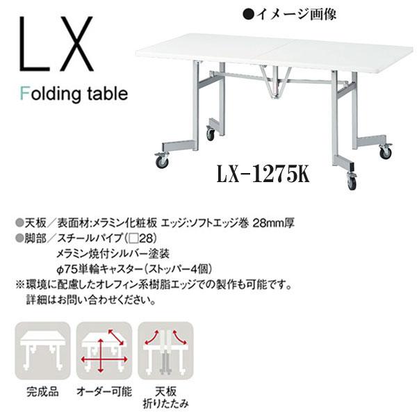 ニシキ LX 折りたたみ式 ミーティングテーブル 角型 W1200 D750 H700 LX-1275K