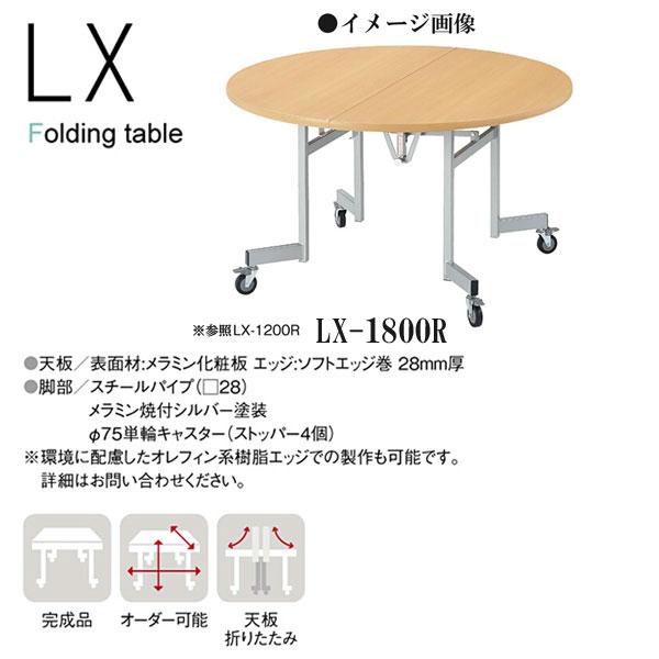 ニシキ LX 折りたたみ式 ミーティングテーブル 丸型 1800φ H700 LX-1800R
