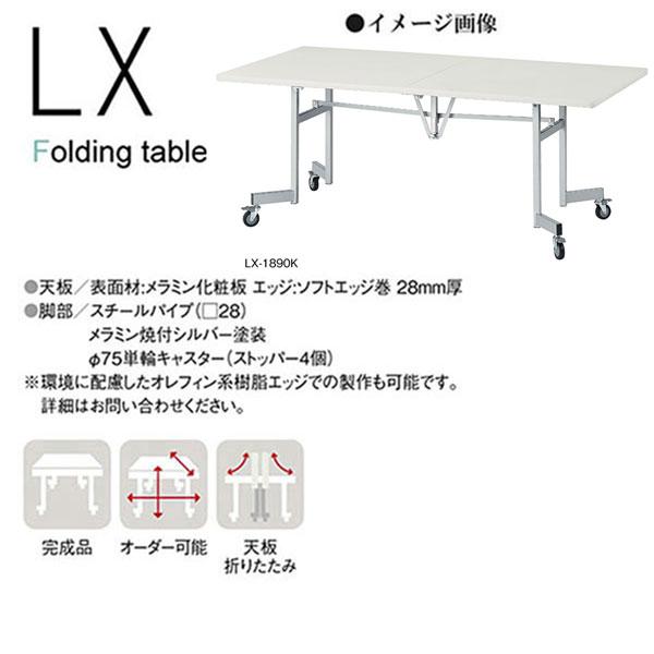 ニシキ LX 折りたたみ式 ミーティングテーブル 角型 W1800 D900 H700 LX-1890K