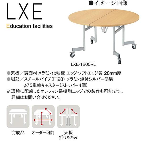 ニシキ LXE 幼稚園用テーブル 丸型 φ1200 H580 LXE-1200RL