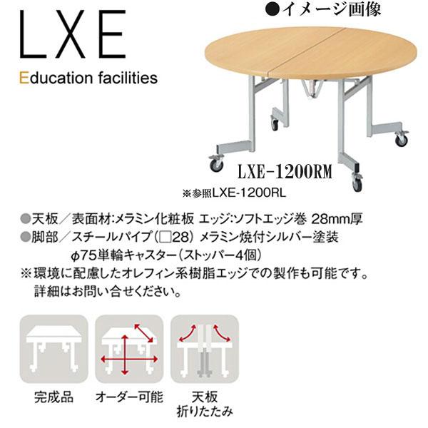 ニシキ LXE 幼稚園用テーブル 丸型 φ1200 H640 LXE-1200RM