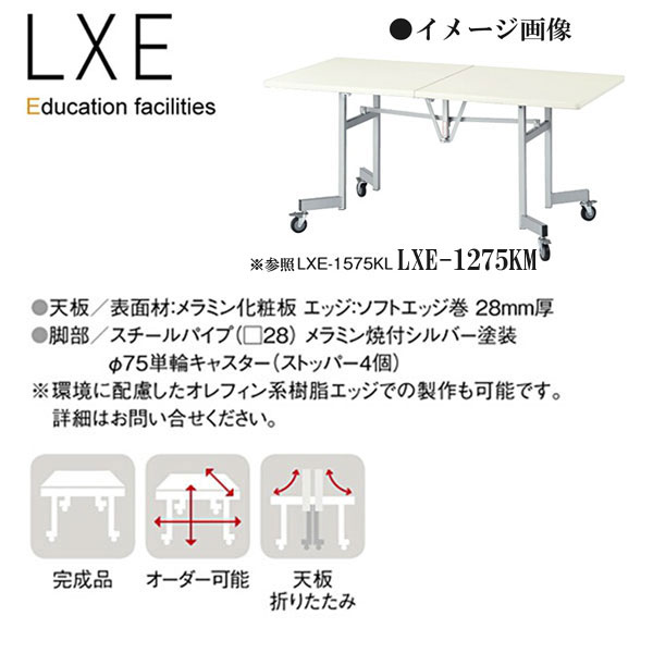 ニシキ LXE 幼稚園用テーブル 角型 W1200 D750 H640 LXE-1275KM