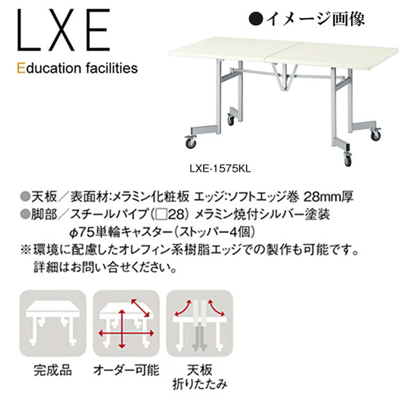 ニシキ LXE 幼稚園用テーブル 角型 W1500 D750 H580 LXE-1575KL