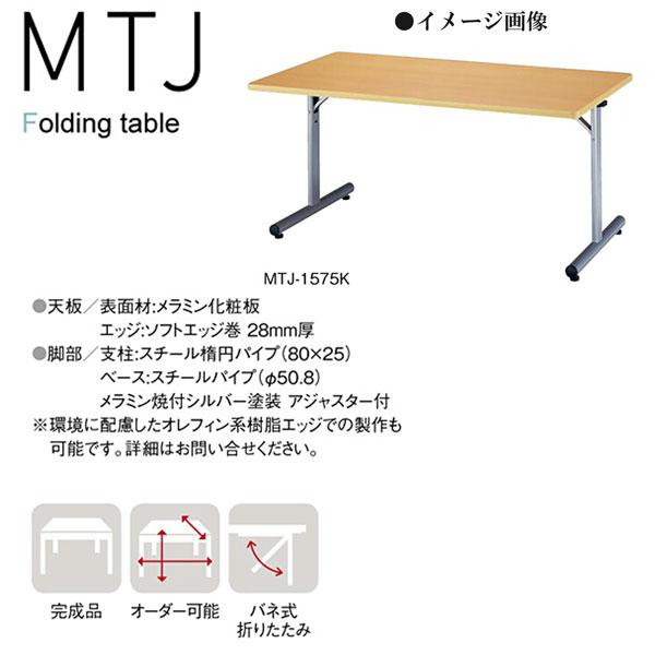 ニシキ MTJ 折りたたみ式 ミーティングテーブル 角型 W1500 D750 H700