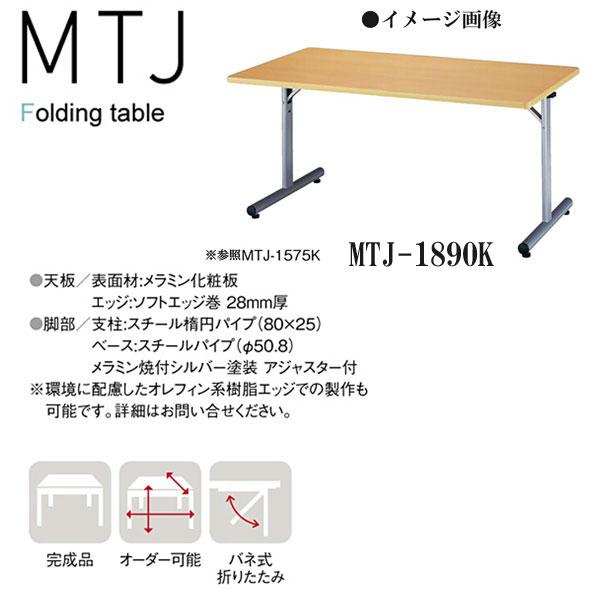 ニシキ MTJ 折りたたみ式 ミーティングテーブル 角型 W1800 D900 H700