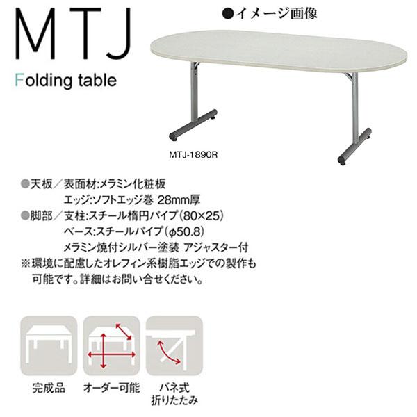 ニシキ MTJ 折りたたみ式 ミーティングテーブル 楕円型 W1800 D900 H700