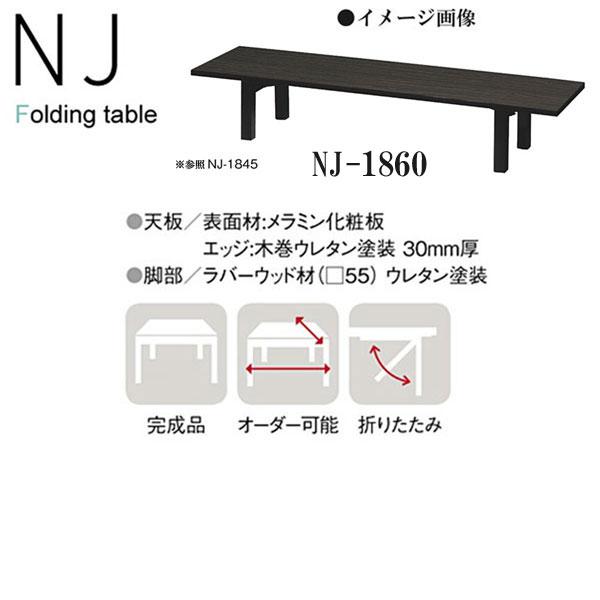 ニシキ NJ 折りたたみ式 ミーティングテーブル W1800 D600 H330 NJ-1860