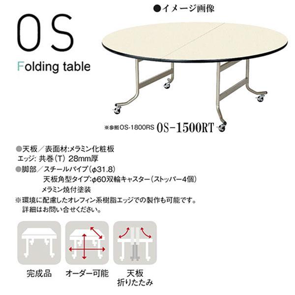 ニシキ OS 折りたたみ式 ミーティングテーブル 丸型 1500φ H700 OS-1500RT